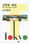 大田舎・東京 都バスから見つけた日本【電子書籍】[ 古市憲寿 ]