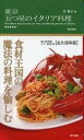 東京 五つ星のイタリア料理【電子書籍】[ 岸朝子 ]