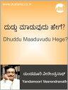 楽天Kobo電子書籍ストアで買える「Dhuddu Maaduvudu Hege?【電子書籍】[ Yandamoori Veerendranath ]」の画像です。価格は59円になります。
