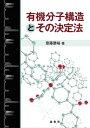 有機分子構造とその決定法【電子書籍】[ 齋藤 勝裕 ]