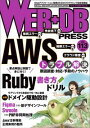 WEB+DB PRESS Vol.113【電子書籍】[ WEB+DB PRESS編集部【編】 ]
