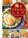 俺のフライパン・レシピ by m...