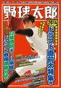 野球太郎 No.012 2014ドラフト直前大特集号 No.012 2014ドラフト直前大特集号【電子書籍】