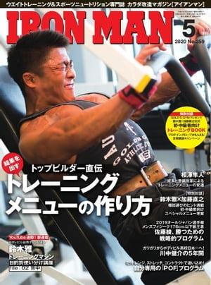雑誌, スポーツ雑誌 IRONMAN) 20205