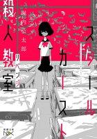 スクールカースト殺人教室 リベンジ(新潮文庫nex)