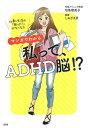 仕事&生活の「困った!」がなくなる マンガでわかる 私って、ADHD脳!?(大和出版)【電子書籍】[ 司馬理英子 ]