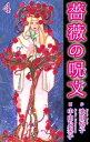 薔薇の呪文 4薔薇の呪文 4【電...