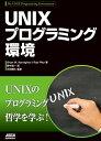 UNIXプログラミング環境【電子書籍】[ Brian W. Kernighan ]