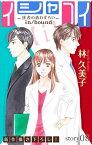 Love Silky イシャコイ【i】 -医者の恋わずらい in/bound- story08【電子書籍】[ 林久美子 ]