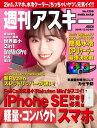 週刊アスキーNo.1259(20...