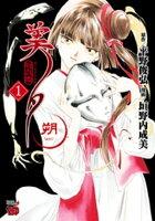 吸血姫美夕 朔の画像