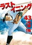 ラストイニング(43)【電子書籍】[ 神尾龍 ]