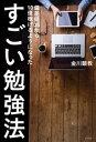 偏差値35から10億稼げるようになった すごい勉強法【電子書...
