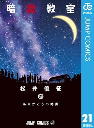 暗殺教室 21【電子書籍】[ 松井優征 ]
