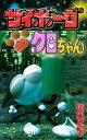 サイボーグクロちゃん(7)【電子書籍】[ 横内なおき ]