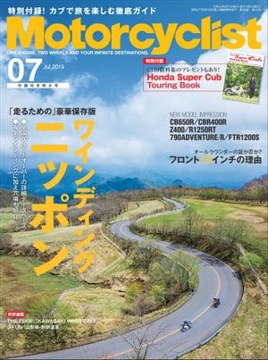 雑誌, 趣味 Motorcyclist 20197 Motorcyclist