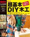 新版 超基本 DIY木工【電子書籍】
