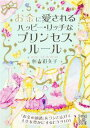 お金に愛される ハッピー・リッチなプリンセスルール【電子書籍...