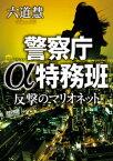 警察庁α特務班 反撃のマリオネット【電子書籍】[ 六道慧 ]