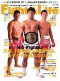 Fight&Life(ファイト&ライフ) 2016年10月号2016年10月号【電子書籍】
