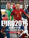 ワールドサッカーダイジェスト 2...