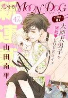 花ゆめAi 恋するMOON DOG【期間限定無料版】 story01