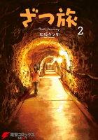 ざつ旅-That's Journey- 2