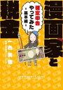 漫画家と税金〜確定申告やってみた〜基本編【電子書籍】[ 一色...