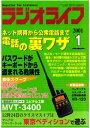 ラジオライフ2001年1月号【電...