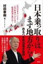 日本乗っ取りはまず地方から! 恐るべき自治基本条例!【電子書籍】[ 村田春樹 ]
