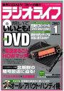 ラジオライフ2003年1月号【電...