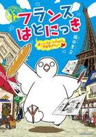 【期間限定 無料お試し版 閲覧期限2020年8月10日】フランスはとにっき 海外に住むって決めたら漫画家デビュー