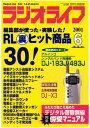 ラジオライフ2001年6月号【電...