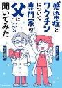 感染症とワクチンについて専門家の父に聞いてみた【電子書籍】[ さーたり ]