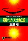 狙われた地球新版・ツングース恐怖の黙示【電子書籍】[ 五島勉 ]