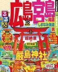 るるぶ広島 宮島 尾道 しまなみ海道 呉'18【電子書籍】