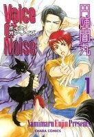 【期間限定 無料お試し版 閲覧期限2020年7月8日】Voice or Noise(1)