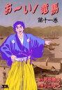 お〜い!竜馬(11)【電子書籍】[ 武田鉄矢 ]