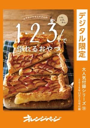 ムラヨシマサユキさんの1・2・3 で作れるおやつ 電子書籍  オレンジページ
