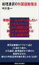 総理通訳の外国語勉強法【電子書籍】[ 中川浩一 ] - 楽天Kobo電子書籍ストア