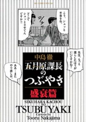 五月原課長のつぶやき(6)【電子書籍】[ 中島徹 ]