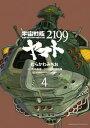 宇宙戦艦ヤマト2199(4)【電子書籍】[ むらかわ みちお...