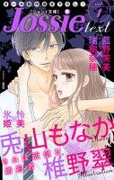 ジョシィ文庫【期間限定無料版】 Vol.1