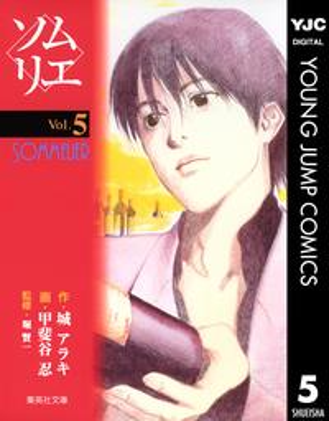 ソムリエ 5【電子書籍】[ 城アラキ ]