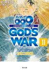 サイボーグ009 完結編 2012 009 conclusion GOD'S WAR II second【電子書籍】[ 石ノ森 章太郎 ]