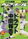 週刊ベースボール 2019年 7/22号【電子書籍】[ 週刊ベースボール編集部 ]