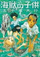 海獣の子供の画像