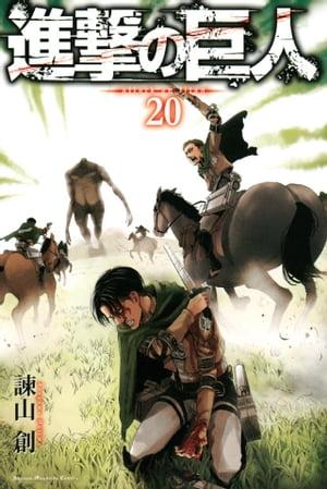 コミック, その他  attack on titan20