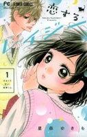 恋するレイジー(1)【期間限定 無料お試し版】