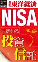 NISAで始める投資信託
